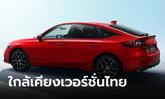 Honda Civic Hatchback 2022 ใหม่ โฉม 5 ประตูเวอร์ชั่นพวงมาลัยขวาเปิดตัวแล้วที่ญี่ปุ่น