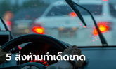 5 สิ่งที่ไม่ควรทำเด็ดขาดเมื่อขับรถขณะฝนตก