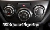 แนะนำวิธีใช้งานปุ่มระบบปรับอากาศในรถยนต์ที่ถูกต้อง