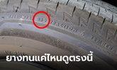"""ยางรถยนต์ของคุณทนทานแค่ไหนดูได้จากค่า """"Treadwear"""" บนแก้มยาง"""