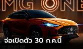 ทีเซอร์ MG ONE 2022 ใหม่ เอสยูวีดีไซน์เฉียบเตรียมเปิดตัวครั้งแรก 30 กรกฎาคมนี้