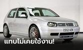 """Volkswagen Golf GTi รุ่นปี 2002 คันนี้ผ่านการใช้งานไปเพียง """"12 กิโลเมตร"""""""