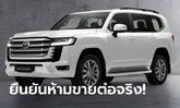 Toyota ยืนยัน Land Cruiser 2022 ห้ามลูกค้าขายต่อเนื่องจากเหตุผลด้านมั่นคงระดับชาติ