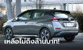 Nissan Leaf 2022 ใหม่ ลดราคาโหดเริ่มต้นเพียง 9 แสนกว่าบาทในสหรัฐฯ