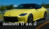 All-new Nissan Z 2022 ใหม่ ประกาศเตรียมเปิดตัวในวันที่ 17 สิงหาคมนี้