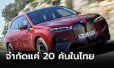 BMW iX xDrive50 Sport 2021 ใหม่ เคาะราคาในไทย 5.999 ล้านบาท จำกัดเพียง 20 คัน