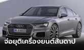 Audi เตรียมยุติการทำตลาดเครื่องยนต์สันดาปทั้งเบนซินและดีเซลในปี 2026 นี้