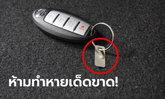 แผ่นป้ายหมายเลขโลหะที่ติดมากับกุญแจรถคืออะไร?