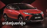 Toyota Yaris X-URBAN 2022 ใหม่ เพิ่มชุดแต่งยกสูงแบบครอสโอเวอร์ ราคาเริ่ม 658,600 บาท