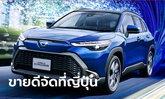 Toyota Corolla Cross 2022 ใหม่ มียอดจองกว่า 13,500 คันที่ญี่ปุ่น หลังเปิดตัวเพียง 1 เดือน