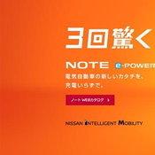 Nissan Note e-Power 2018
