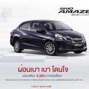 โปรโมชั่น Honda Brio Amaze