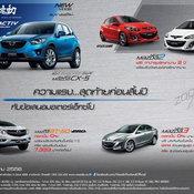 โปรโมชั่น Mazda  Motor Expo 2013