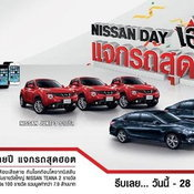 โปรโมชั่น Nissan Motor Expo 2013