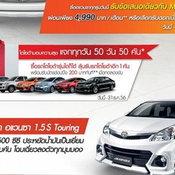 โปรโมชั่น Toyota Motor Expo 2013