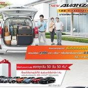 โปรโมชั่น Toyota Avanza