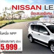 โปรโมชั่น Nissan
