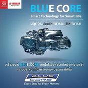 Yamaha Blue Core