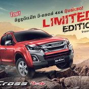 Isuzu D-Max V-Cross 2017