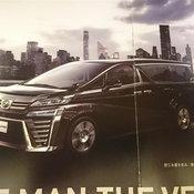 Toyota Vellfire 2018