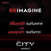 น่าจับตา! Honda City เจเนอเรชั่นที่ 5 จ่อเปิดตัวครั้งแรกที่ไทย 25 พ.ย. นี้