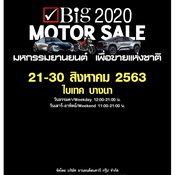 จัดแน่! ผู้จัดยืนยันเตรียมจัด BIG Motor Sale 2020 เดือนสิงหาคมนี้