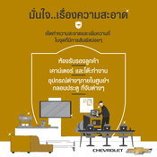 ยังไม่หายไปไหน! เชฟโรเลต ประเทศไทย พร้อมให้บริการหลังการขายช่วงโควิด-19