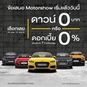 """Audi ประเทศไทย ประกาศแคมเปญ """"มอเตอร์โชว์ 2020""""  ดาวน์ 0 บาท เริ่มแล้ววันนี้!"""