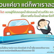 flood_info