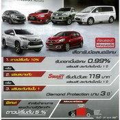 ราคา Mitsubishi