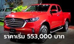 All-new Mazda BT-50 2021 ใหม่ เคาะราคาในไทย 553,000 - 1,153,000 บาท