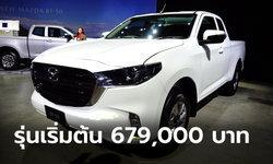 ไปชม Mazda BT-50 2021 รุ่นเริ่มต้น 1.9 C ราคา 679,000 บาท เอาใจคนทำกิน