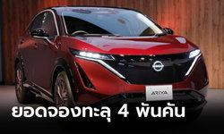 Nissan Ariya 2022 ใหม่ รถไฟฟ้าดีไซน์เฉียบทำสถิติยอดขาย 4 พันคันภายใน 10 วัน