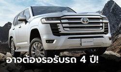 ลูกค้าที่สั่งจอง Toyota Land Cruiser 2022 ใหม่ ส่อแววถูกเลื่อนรับรถนานขึ้นเป็น 4 ปี