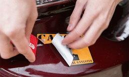 วิธีลอกสติกเกอร์ติดรถง่ายๆ ไม่ทิ้งคราบ