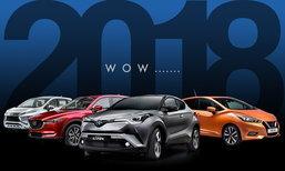 เก็บตังค์รอไว้เลย - รวมรถมาแรงที่จะเปิดตัวในไทยปี 2018 นี้!!