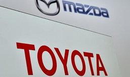 'โตโยต้า-มาสด้า' ประกาศจับมือสร้างโรงงานผลิตร่วมในสหรัฐฯ