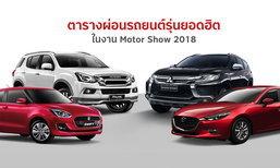 ส่องรถเด่นพร้อมตารางผ่อน-โปรสุดพิเศษสำหรับพนักงานเงินเดือน ที่งาน Motor Show 2018