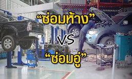 ซ่อมห้าง กับ ซ่อมอู่ ที่ไหนดีกว่ากัน?