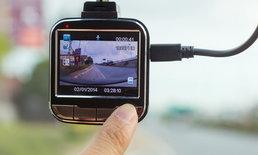 5 เทคนิคใช้ 'กล้องติดรถยนต์' ที่คุณอาจไม่เคยรู้
