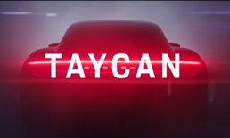 """ปอร์เช่เผย """"Porsche Taycan"""" แท้จริงแล้วออกเสียงอย่างไร?"""
