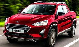 Ford เตรียมปล่อยกระบะรุ่นเล็กถูกกว่า Ranger เปิดตัวจริงปี 2021