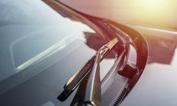จอดรถกลางแดดยกก้านปัดช่วยยืดอายุใบปัดจริงหรือ?