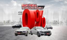 BIG Motor Sale 2019 ลดกระหน่ำรถยนต์-บิ๊กไบค์มือสอง โดย มาสเตอร์ เซอร์ทิฟายด์ ยูสคาร์
