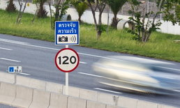 ถนนเมืองไทย ขับเร็วได้แค่ไหนกันแน่