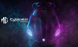 เปิดภาพสเก็ตช์ MG Cyberster Concept ที่น่าจะมาพร้อม 5G แน่ๆ