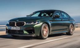 BMW M5 CS 2021 ใหม่ รุ่นพิเศษขุมพลัง 635 แรงม้า ทำ 0-100 กม./ชม. แค่ 3 วินาที