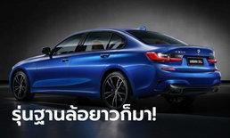 BMW 3 Series Gran Sedan 2021 ใหม่ เวอร์ชั่นฐานล้อยาวจ่อเปิดตัวในไทยเร็วๆ นี้