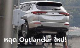 หลุด All-new Mitsubishi Outlander 2021 ใหม่ ก่อนเปิดตัวจริง 16 ก.พ.นี้
