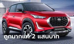 เปิดสเปก Nissan Magnite 2021 ใหม่ ออปชั่นเพียบในราคาแค่ 2 แสนกว่าบาท